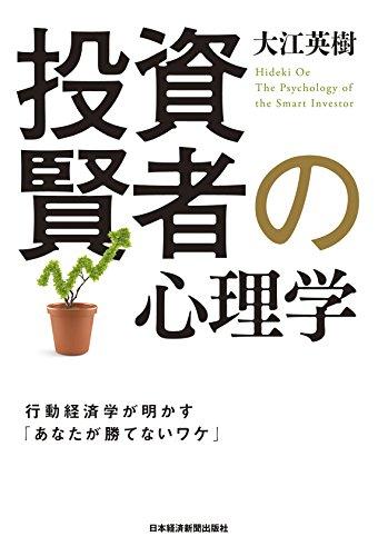 投資賢者の心理学--行動経済学が明かす「あなたが勝てないワケ」 (日本経済新聞出版)