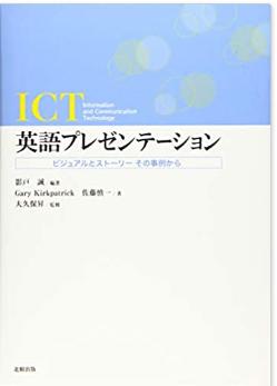 ICT英語プレゼンテーション(編)