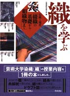 織を学ぶ―染織を学ぶ〈2〉伝統と現代綴織の基礎から絹織物まで (角川書店) 共著