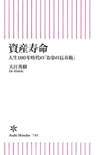 資産寿命 人生100年時代のお金の「長寿術」 (朝日新書)
