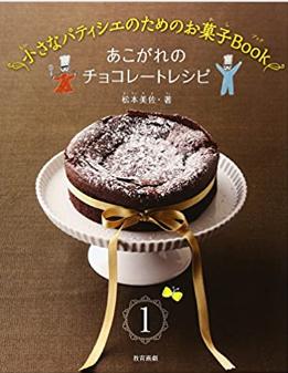 小さなパテシェの為のお菓子Book-1