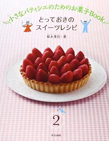 小さなパテシェの為のお菓子Book-2
