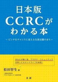 日本版CCRCが分かる本