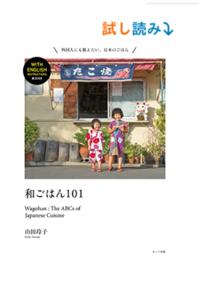 「和ごはん101」ポット出版