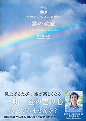 世界でいちばん素敵な雲の教室(三才ブックス)