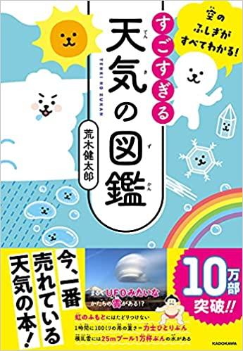空のふしぎがすべてわかる!すごすぎる天気の図鑑(KADOKAWA)