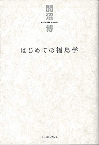 はじめての福島学(イースト・プレス)