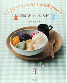 小さなパテシェの為のお菓子Book-3