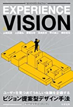 ビジョン提案型デザイン手法