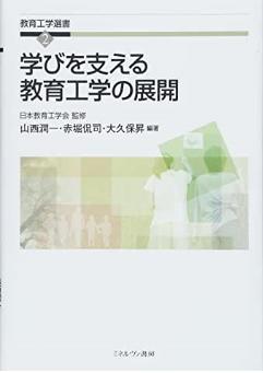 学びを支える教育工学の展開(監修)