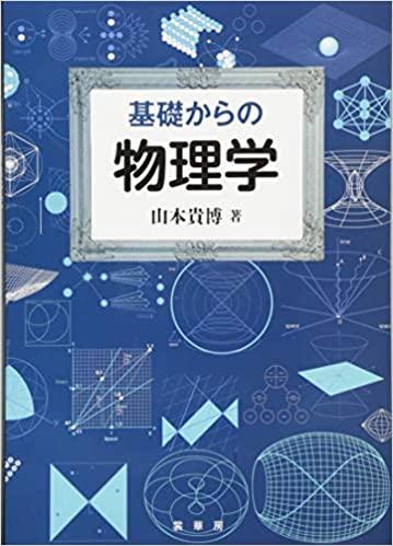 基礎からの物理学(裳華房)