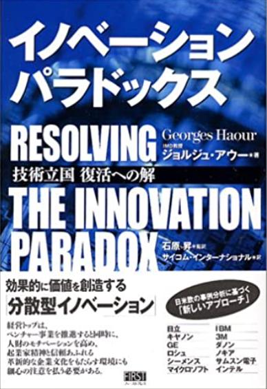 イノベーションパラドックス 共著