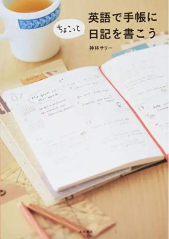 英語で日記を書こう