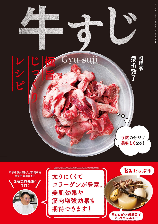 牛すじ -極旨じっくりレシピ-