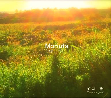 2nd.piano solo album[守唄]